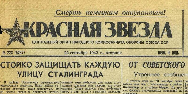 «Красная звезда», 22 сентября 1942 года