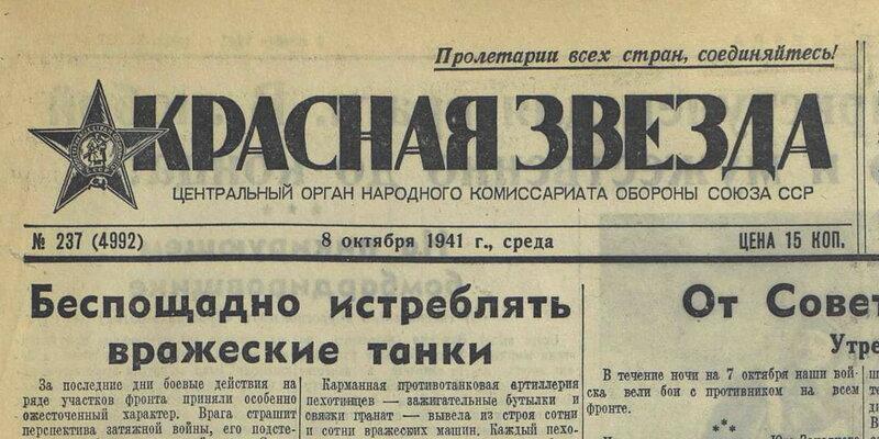 «Красная звезда», 8 октября 1941 года
