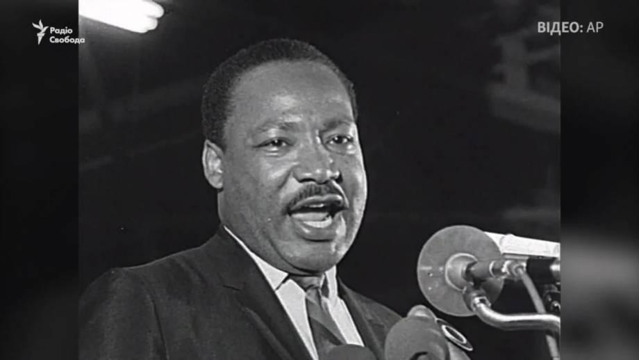 Наследие Мартина Лютера Кинга актуальна и через 50 лет после его смерти (видео)