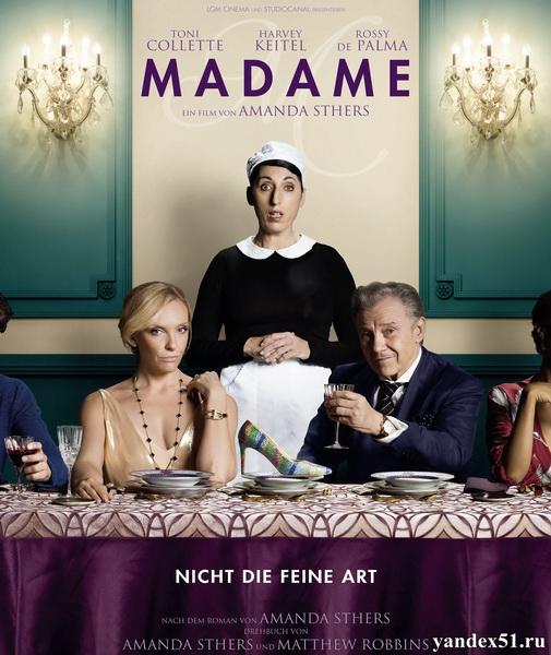 Мадам / Madame (2017/BDRip/HDRip)