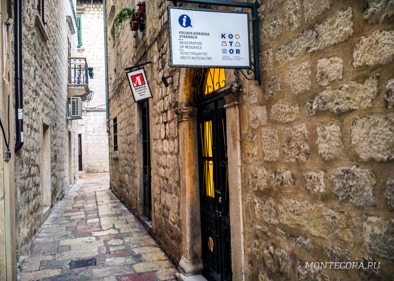 Вход в туристический офис Котора