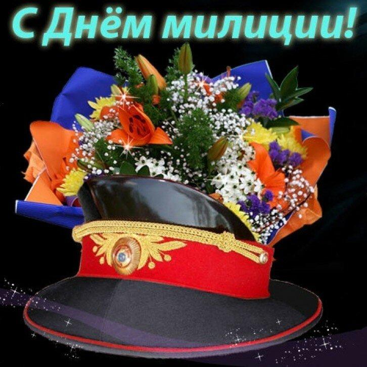 Поздравления с днем милиции картинки в беларуси