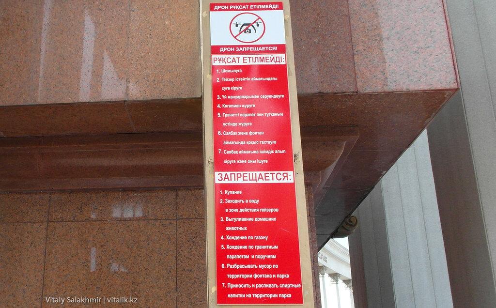 Запрещается в Парке Первого Президента.