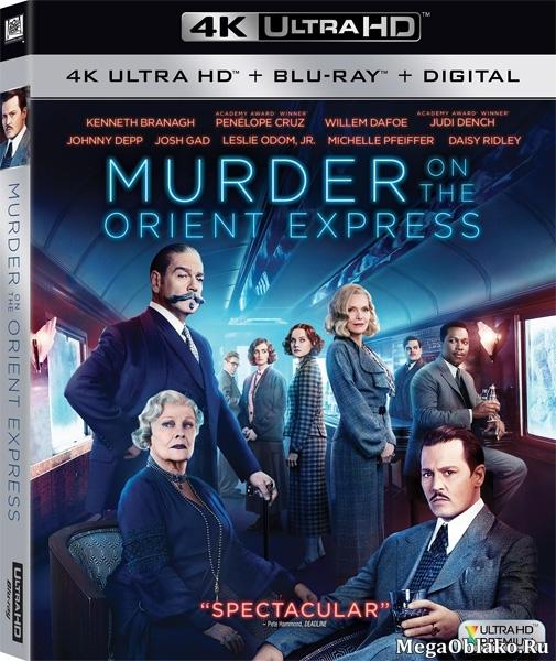 Убийство в Восточном экспрессе / Murder on the Orient Express (2017) | UltraHD 4K 2160p