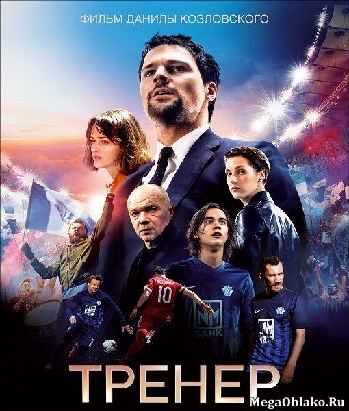 Тренер (2018/TS/V2)