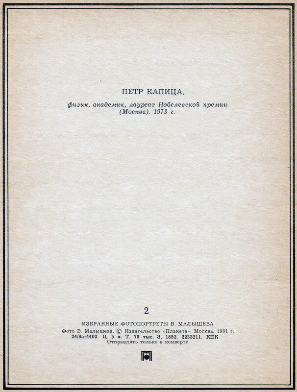 обратная сторона открытка Пётр Капица