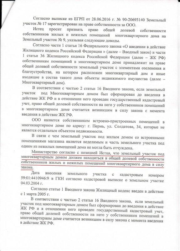 Письмо из Министерства имущества и земельных отношений Пермского края0002-1.jpg