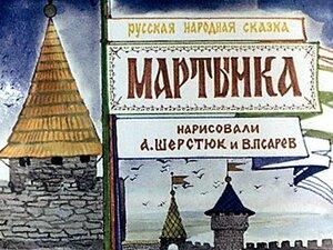 Диафильмы в русском стиле