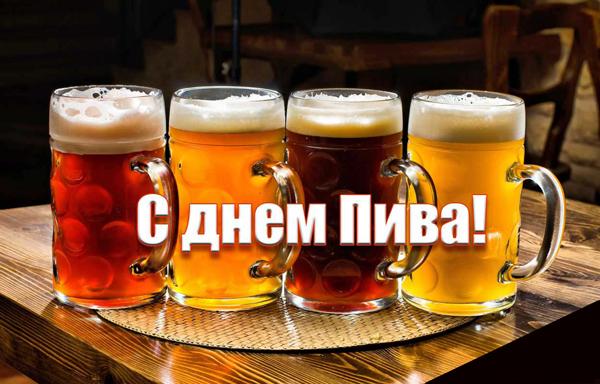 Всемирный день пива!
