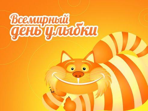 Открытка. Всемирный день улыбки! Улыбчивый рыжий кот открытки фото рисунки картинки поздравления