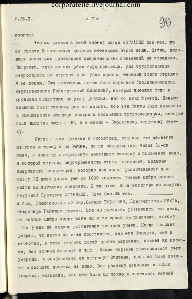 П-7, оп.1, д.626, 092.jpg