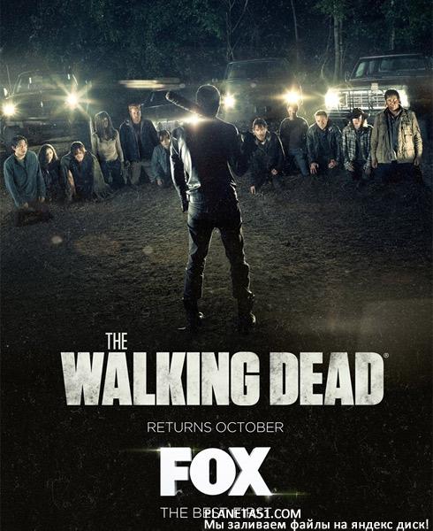 Ходячие мертвецы (7 сезон: 1-10 серии из 16) / The Walking Dead / 2016 / ПМ (FOX) / WEB-DL (1080p) + ПМ (LostFilm) / WEB-DLRip