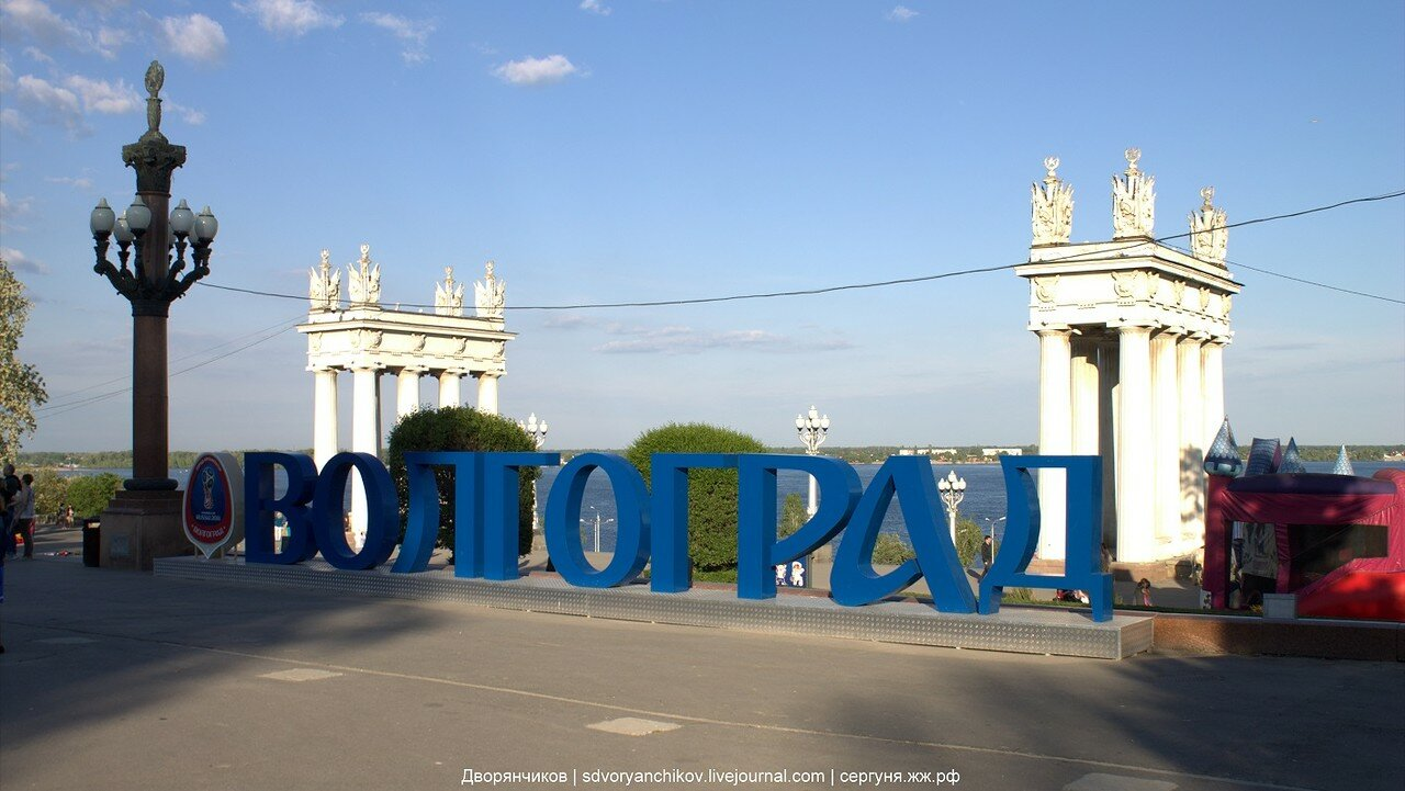 Волгоград - всё ближе к ЧМ2018