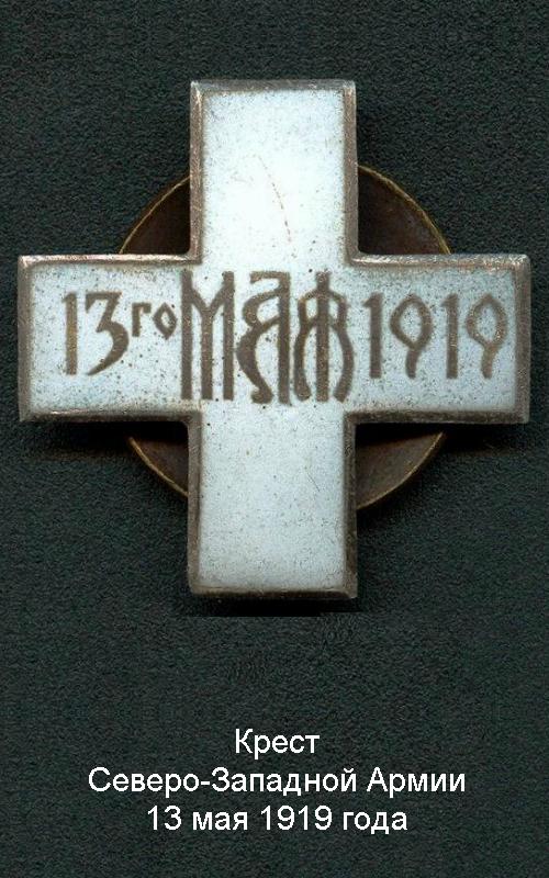 2-09 Крест «13 мая 1919»