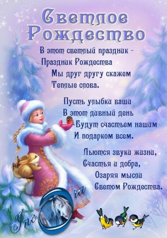 Поздравления с нов рождеством