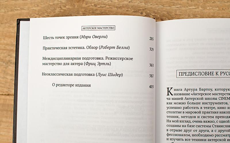 чай-stdalfour-iherb-edgardio-chilini-kenya-книги-об-актреском-мастерстве-отзыв-скидка8.jpg