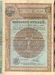 Московский земельный банк  500 рублей 1896 год.