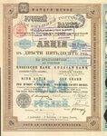 Русский для внешней торговли банк 1902 год.