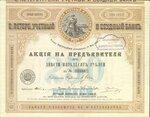 Санкт-Петербургский учетный и ссудный банк 1910 год.