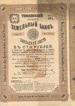 Тифлисский дворянский земельный банк 100 рублей 1909 год