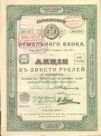 Харьковский земельный банк  200 рублей  1902 год