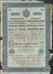 Эстляндское дворянское земельное кредитное общество 1898 год