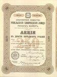 Акционерное общество Ревельского химического завода   1896 года