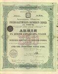 Акционерное общество русско-балтийского вагонного завода   1906 год