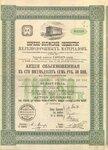 Верхне-волжское общество железнодорожных материалов   1903 год