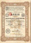 Каменноугольное и металлургическое об-во Успенского бассейна 1896 год