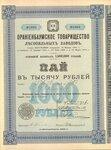 ОРАНИЕНБАУМСКОЕ ТОВАРИЩЕСТВО Лесопильных заводов   1910 год