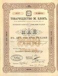 Товарищество Ж. БЛОК 1907 год