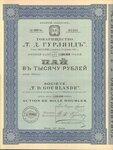 Товарищество Т.Д. ГУРЛЯНД   1911 год