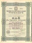 Товарищество шерстяных изделий ТОРНТОН   1901 год