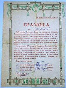 1932 г. Грамота 1 пятилетки 15 лет Октября КРЫМШВЕЙПРОМ