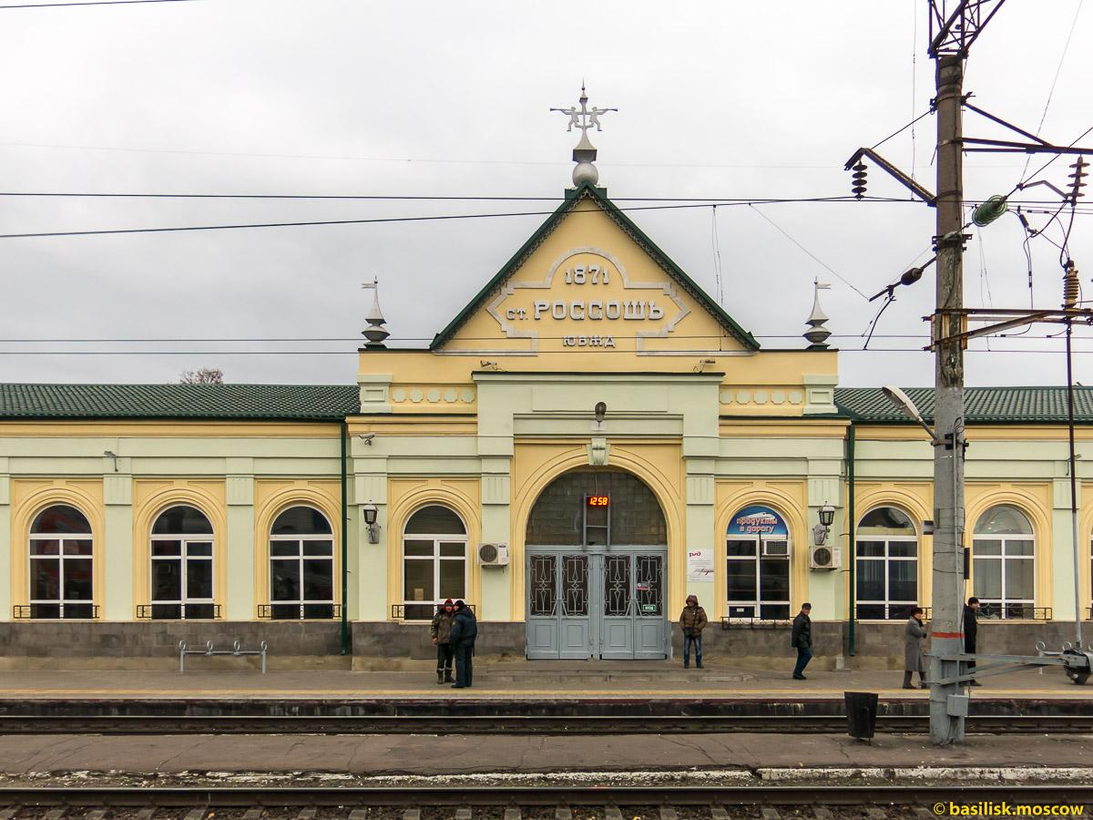 Станция Россошь. Октябрь 2016