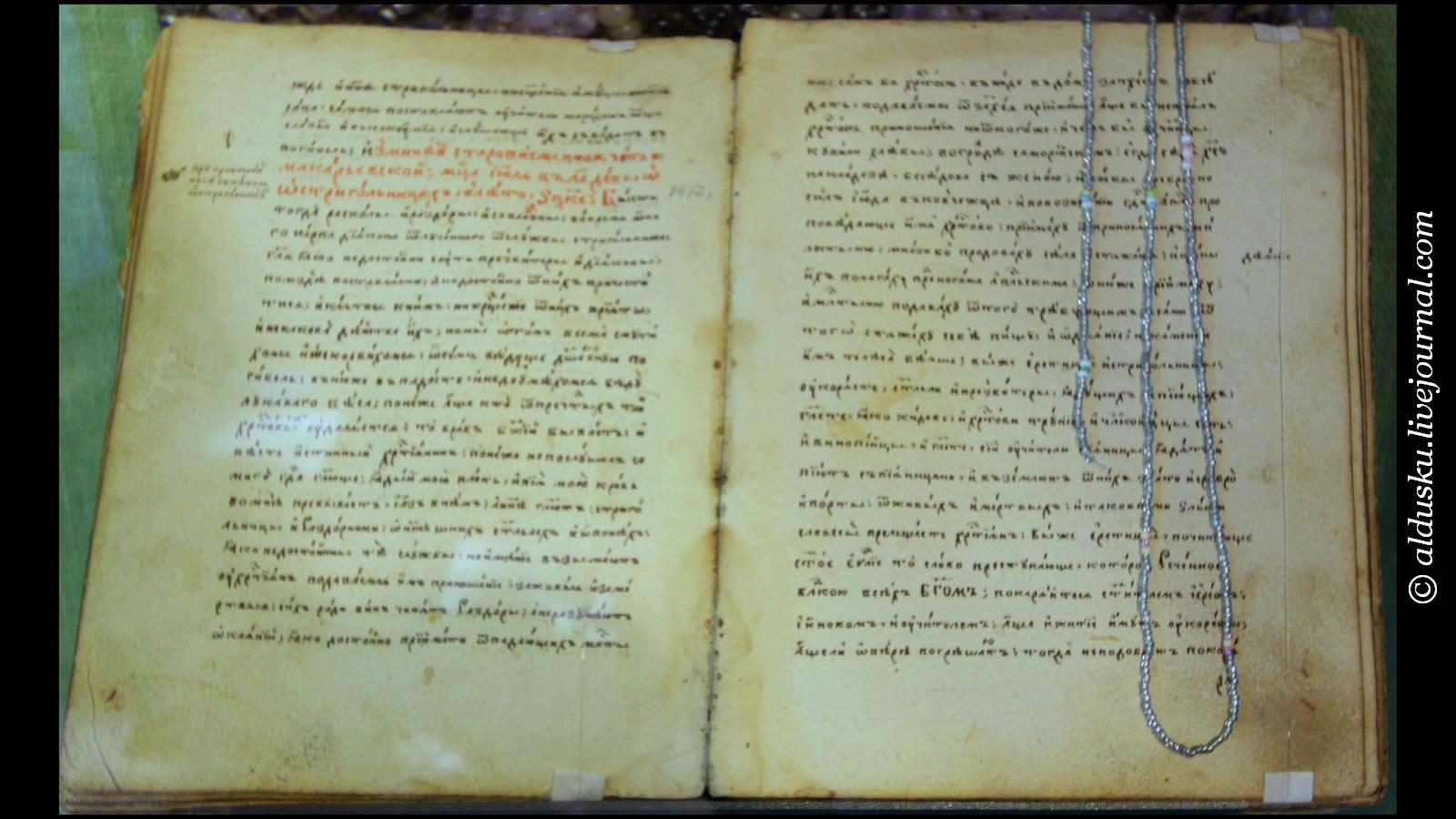 Сборник рукописный «Бисер. Клинцы. 1846-1847 гг. Автор - Михаил Слатик