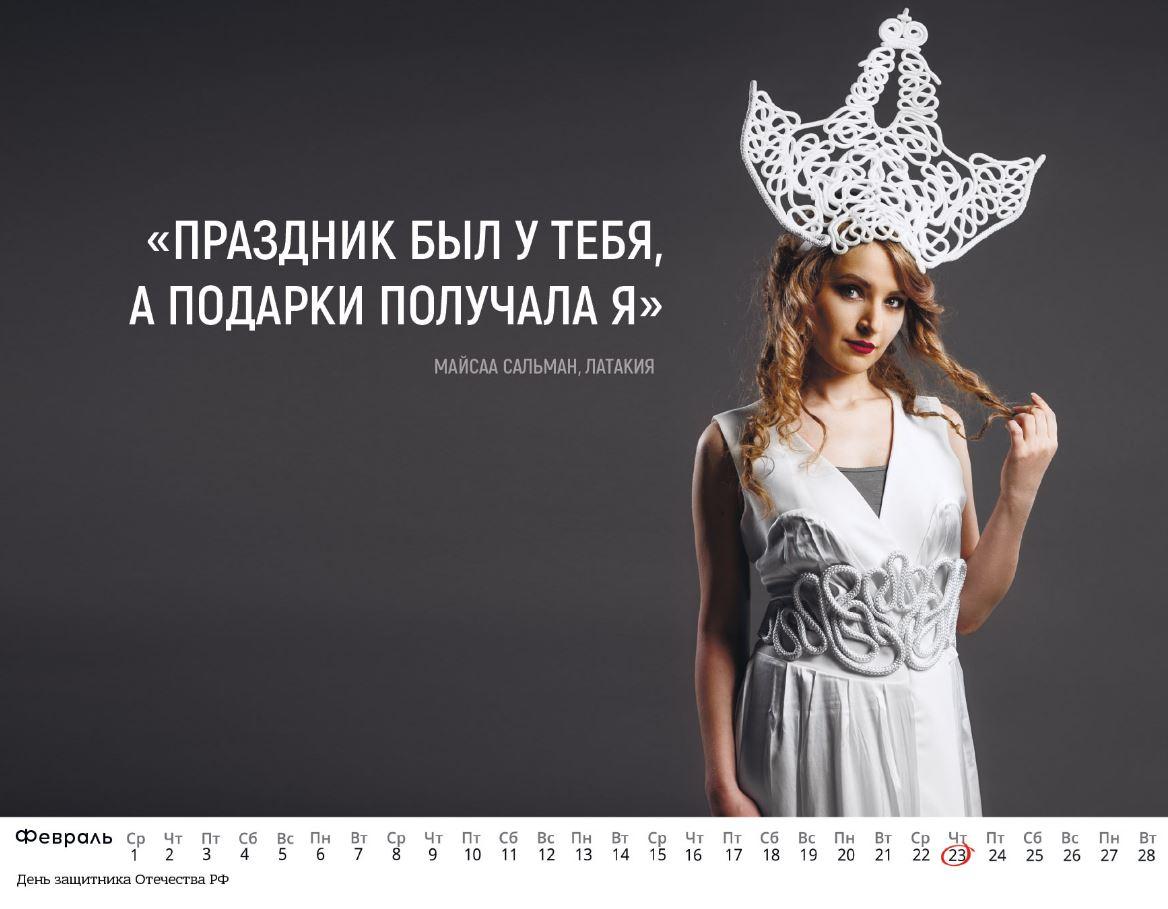 Календарь. Февраль 2017