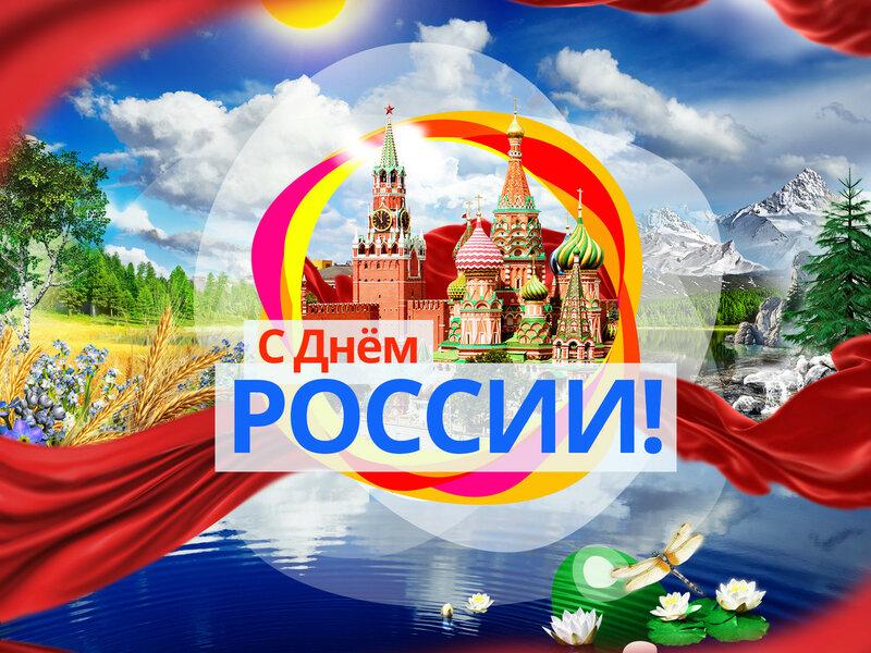 Поздравления с Днем России 12 июня 2019 в стихах и прозе: короткие красивые пожелания