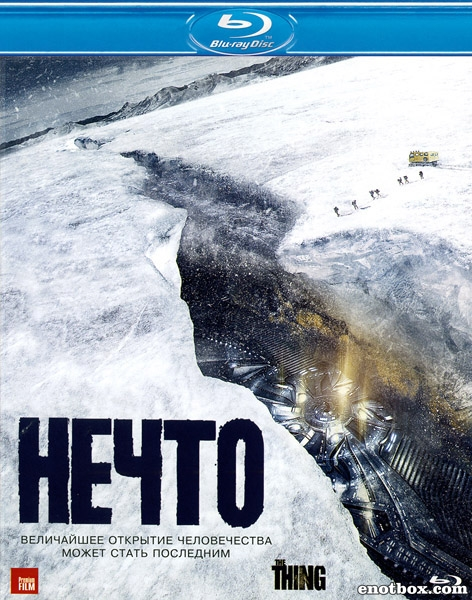 Нечто / The Thing (2011/BDRip/HDRip)