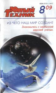 Журнал: Юный техник (ЮТ). - Страница 26 0_1b1080_70a85e5e_orig