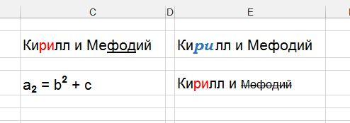 Как форматировать отдельные символы текста в ячейках таблиц Excel