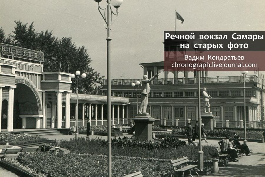 Речной вокзал Самары на старых фото