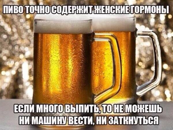 Пиво точно  содержит женские гормоны..)))))