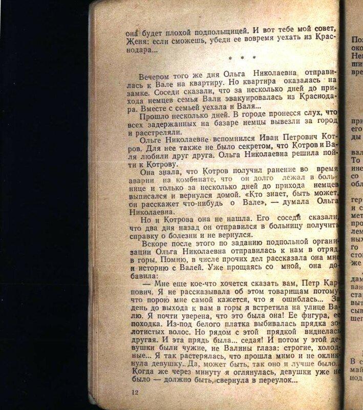 Пётр Игнатов Подполье Краснодара (13).jpg