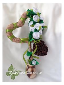 топиарий своими руками, топиарий из кофе, топиарий, творчество, сувениры, ручная работа, розы из атласных лент, подарки, праздник, оригинальные подарки, кофейное дерево, интерьерная композиция, дерево счастья, декор, handwork, handmade