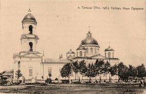 Ильинский собор