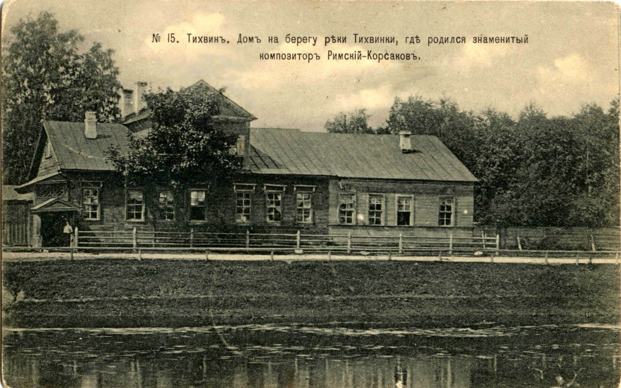 Дом на берегу реки Тихвинки, где родился композитор Римский-Корсаков
