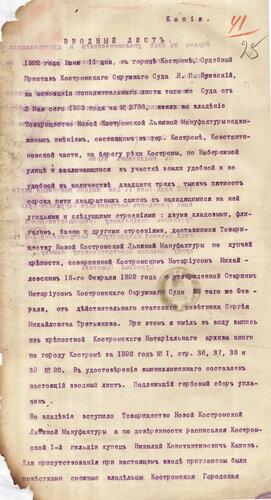 ГАКО. Ф. 469. Оп. 1. Д. 24. Л. 25