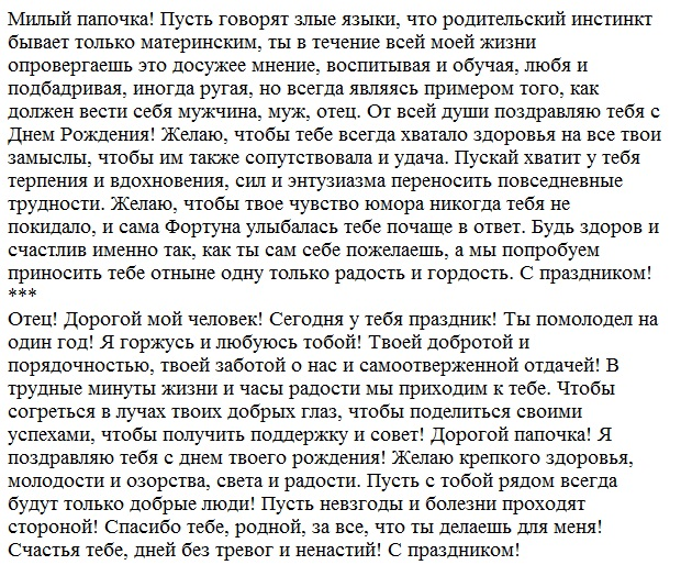 Душевные поздравленья на татарском